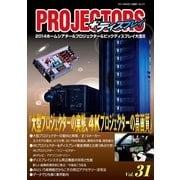 PROJECTORS 31号(PJ総合研究所) [電子書籍]
