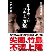 日本を守りたい日本人の反撃(産経新聞出版) [電子書籍]