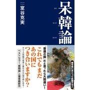 呆韓論(産経新聞出版) [電子書籍]