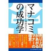 マナコミの成功学(アドレナライズ) [電子書籍]