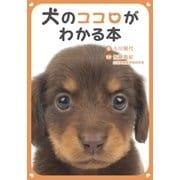 犬のココロがわかる本(アドレナライズ) [電子書籍]