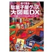 目で見る駄菓子屋グッズ大図鑑DX(アドレナライズ) [電子書籍]