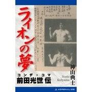 ライオンの夢 コンデ・コマ=前田光世伝(アドレナライズ) [電子書籍]