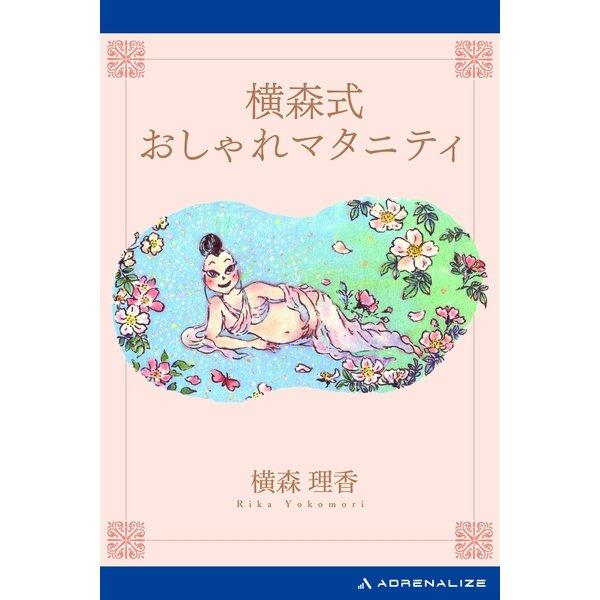 横森式おしゃれマタニティ(アドレナライズ) [電子書籍]