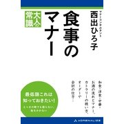 食事のマナー(アドレナライズ) [電子書籍]