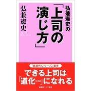 弘兼憲史の「上司の演じ方」(新講社) [電子書籍]