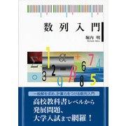 数列入門 (東京図書出版) [電子書籍]