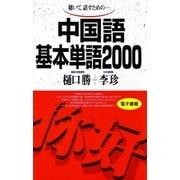 中国語基本単語2000-聴いて話すための (語研) [電子書籍]