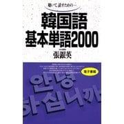 韓国語基本単語2000-聴いて話すための (語研) [電子書籍]