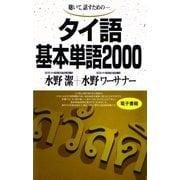 タイ語基本単語2000-聴いて話すための (語研) [電子書籍]