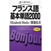 フランス語基本単語2000-聴いて、話すための (語研) [電子書籍]