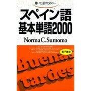 スペイン語基本単語2000 (語研) [電子書籍]
