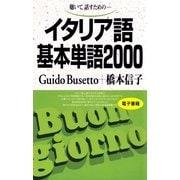 イタリア語基本単語2000-聴いて、話すための (語研) [電子書籍]