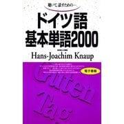 ドイツ語基本単語2000 (語研) [電子書籍]