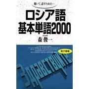 ロシア語基本単語2000 (語研) [電子書籍]