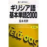 ギリシア語基本単語2000 (語研) [電子書籍]