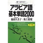アラビア語基本単語2000-聴いて話すための (語研) [電子書籍]