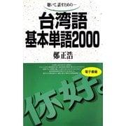 台湾語基本単語2000-聴いて、話すための (語研) [電子書籍]
