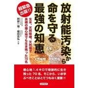 放射能汚染から命を守る最強の知恵―玄米、天然味噌、天然塩で長崎の爆心地でも生き残った70名 (コスモトゥーワン) [電子書籍]