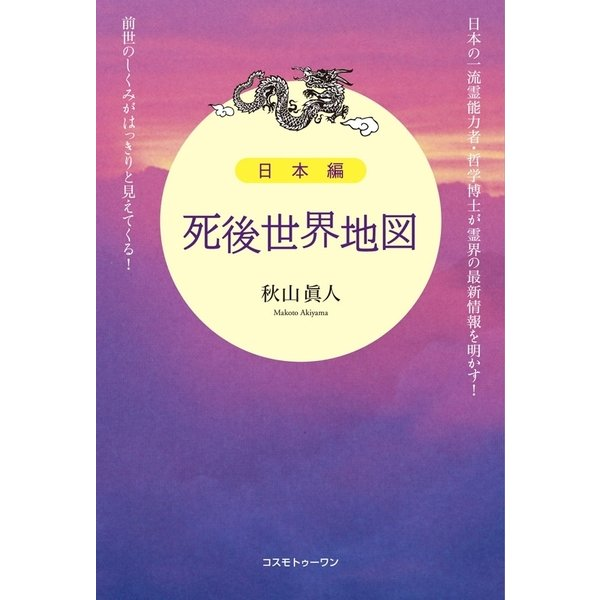 死後世界地図 日本編 (コスモトゥーワン) [電子書籍]
