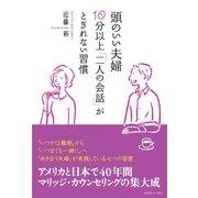 頭のいい夫婦 10分以上「二人の会話」がとぎれない習慣 (コスモトゥーワン) [電子書籍]