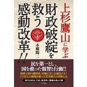 上杉鷹山に学ぶ―財政破綻を救う感動改革!! (コスモトゥーワン) [電子書籍]