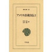 アメリカ彦蔵自伝 2(平凡社) [電子書籍]