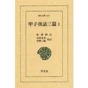 甲子夜話 三編  1(平凡社) [電子書籍]