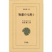 知恵の七柱 1(平凡社) [電子書籍]