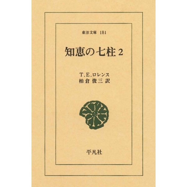 知恵の七柱2(平凡社) [電子書籍]