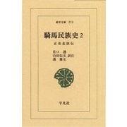 騎馬民族史 2-正史北狄伝(平凡社) [電子書籍]