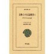 古典インドの言語哲学 1(平凡社) [電子書籍]