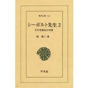 シーボルト先生 2-その生涯及び功業(平凡社) [電子書籍]