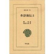 水滸後伝 3(平凡社) [電子書籍]