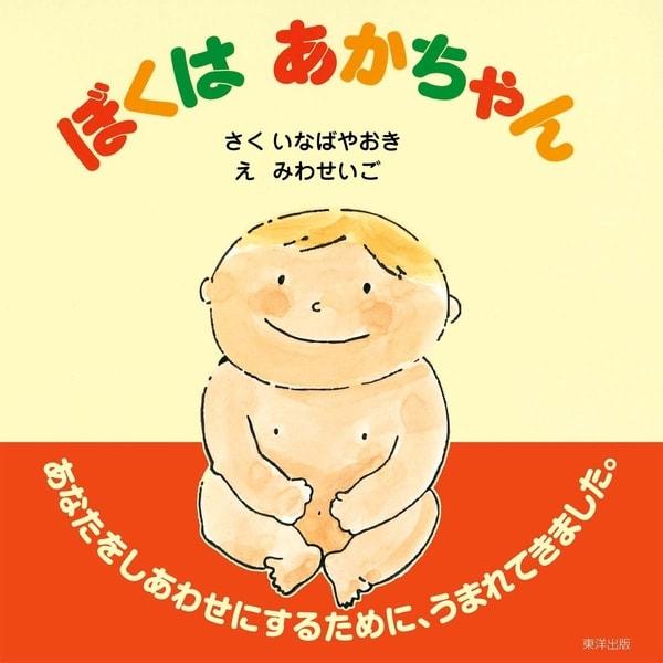ぼくはあかちゃん(東洋出版) [電子書籍]