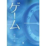 ゲ-ム(東洋出版) [電子書籍]