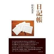 日記帳 (東洋出版) [電子書籍]