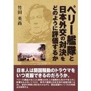 ペリー艦隊と日本外交の対決をどのように評価するか (東洋出版) [電子書籍]