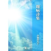 闘病詩集(東洋出版) [電子書籍]