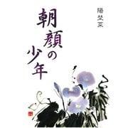 朝顔の少年(東洋出版) [電子書籍]