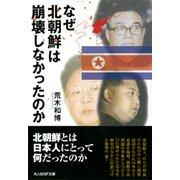 なぜ北朝鮮は崩壊しなかったのか―日本の鏡としての北朝鮮(光人社NF文庫) (光人社) [電子書籍]