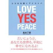 ココロを開くアイコトバ―LOVE YES PEACE(春秋社) [電子書籍]