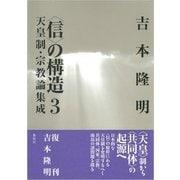 「信」の構造〈3〉天皇制・宗教論集成 新装版 (春秋社) [電子書籍]