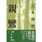 親鸞 決定版 新装版 (春秋社) [電子書籍]