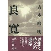 良寛 新装版 (春秋社) [電子書籍]