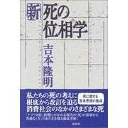 新・死の位相学(春秋社) [電子書籍]