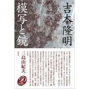 模写と鏡 新装版 (春秋社) [電子書籍]