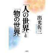 「人の世界」と「物の世界」 (春秋社) [電子書籍]