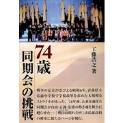 74歳同期会の挑戦 (東京シューレ出版) [電子書籍]