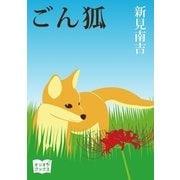 ごん狐(オリオンブックス) [電子書籍]